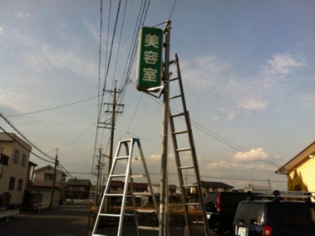 名古屋市中川区 看板灯取替工事