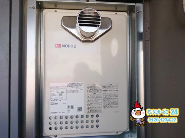 愛知県名古屋市名東区ガス給湯器取替工事ノーリツGQ-2039WS-T-1 【アンシンサービス24】
