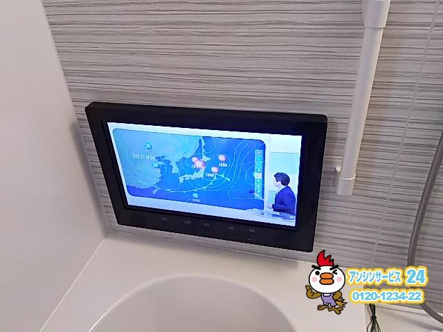 埼玉県さいたま市 浴室テレビ新規設置工事 ツインバードVB-BS229B