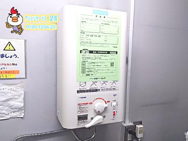 東京都台東区イトミック電気温水器EWM-14工事