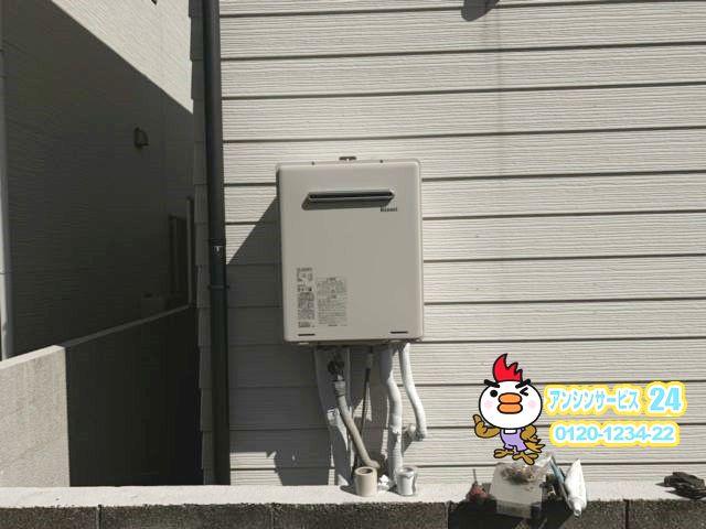 愛知県名古屋市緑区リンナイガス給湯器