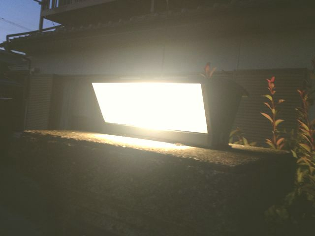 愛知県あま市門灯LED照明の電気工事店【株式会社伊藤電氣工業】