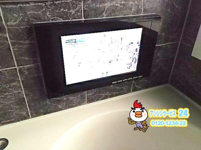 東京都練馬区LIXIL浴室テレビBTV-1203D工事店【アンシンサービス24】