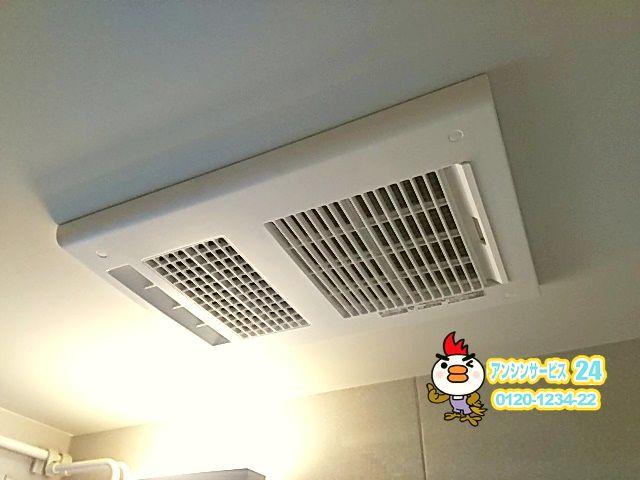 千葉県四街道市MAX浴室暖房乾燥機BS-261H工事店【アンシンサービス24】