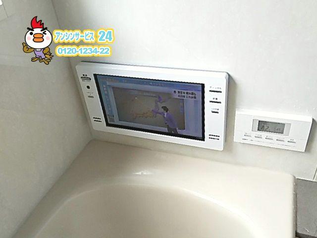 千葉県船橋市ツインバード浴室テレビVB-BS169W工事店【アンシンサービス24】