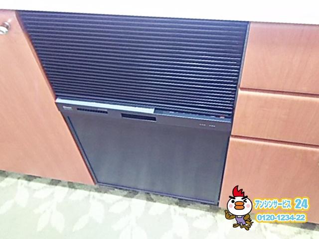 神奈川県川崎市食洗機交換工事リンナイRSWA-C402C-B