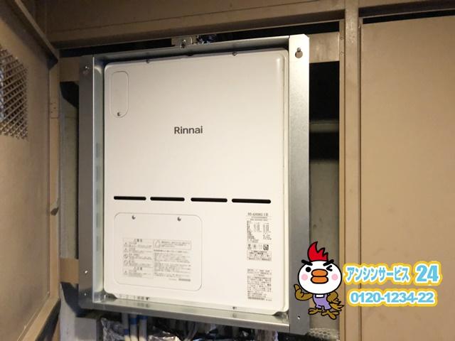名古屋市西区 ガス給湯暖房用熱源機取替工事 リンナイRDV-A2400AU2-3(B)