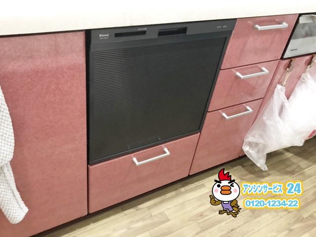 名古屋市昭和区 食洗機取替工事 リンナイRSW-404A-B