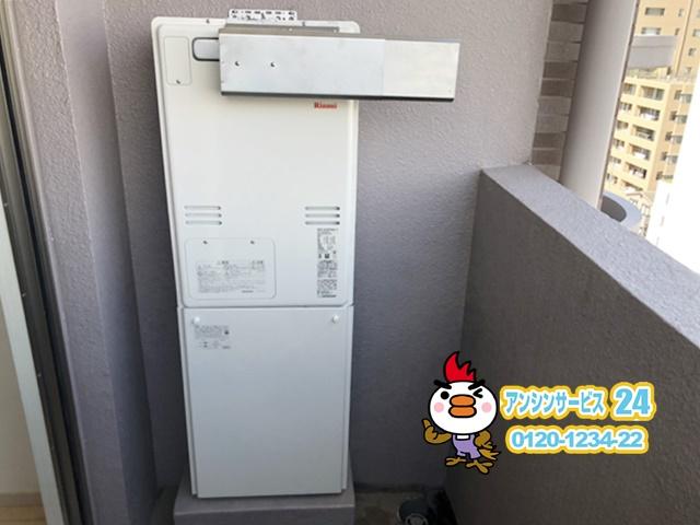 名古屋市東区ガス暖房付き給湯器リンナイRUFH-A2400SAA2-3取替工事