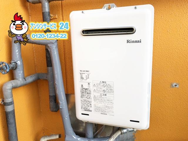 名古屋市守山区 ガス給湯器取替工事 リンナイRUX-A2016W-E