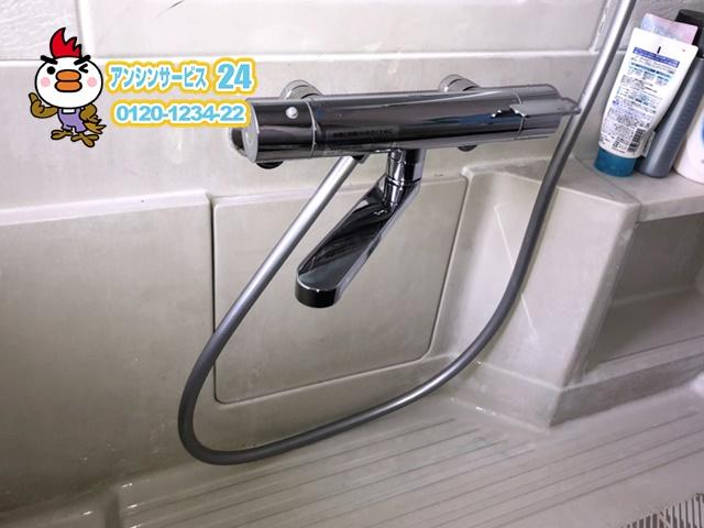 愛知県丹羽郡扶桑町 浴室シャワー水栓取替工事 TOTO TBV03401J