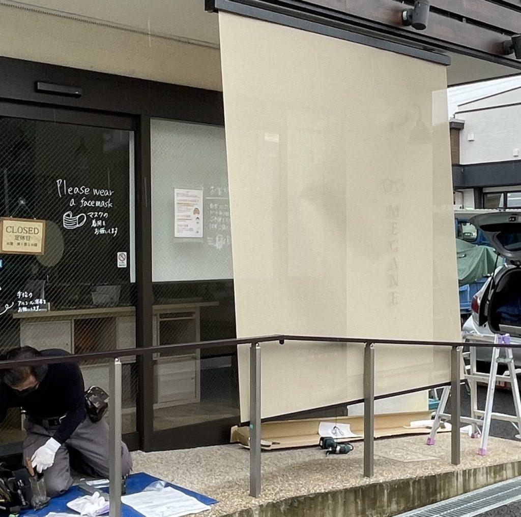 愛知県大府市 日除け設置工事・店舗の西日対策 LIXILスタイルシェード