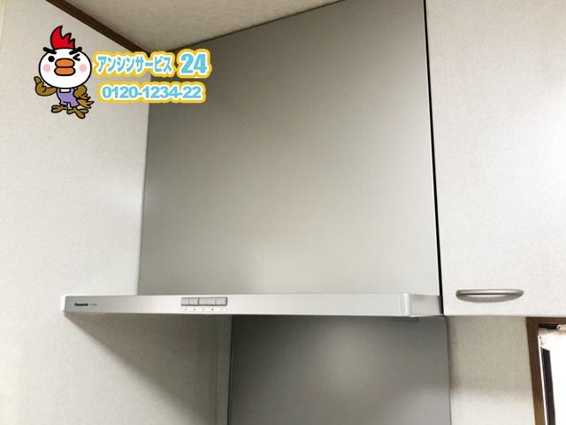 名古屋市緑区パナソニックレンジフードFY-7HZC4-S工事