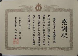 感謝状【株式会社さつき電気商会】愛知県消防連合フェアで表彰されました。