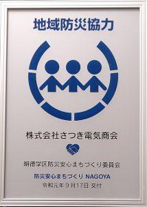 株式会社さつき電気商会 中日新聞の地域情報誌に掲載されました。