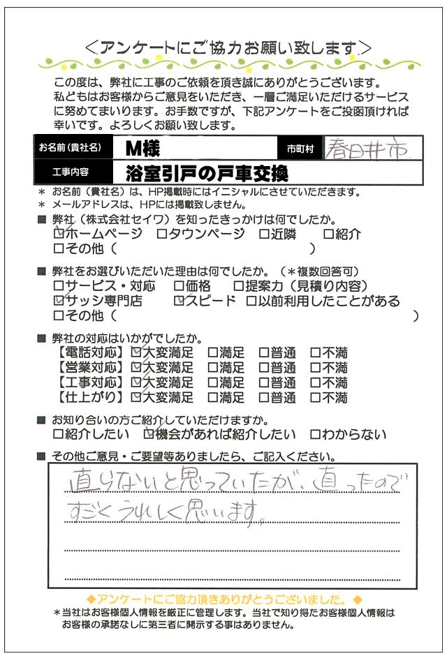 【ハガキ】愛知県春日井市浴室ドア戸車修理工事お客様の声【サッシ.NET】