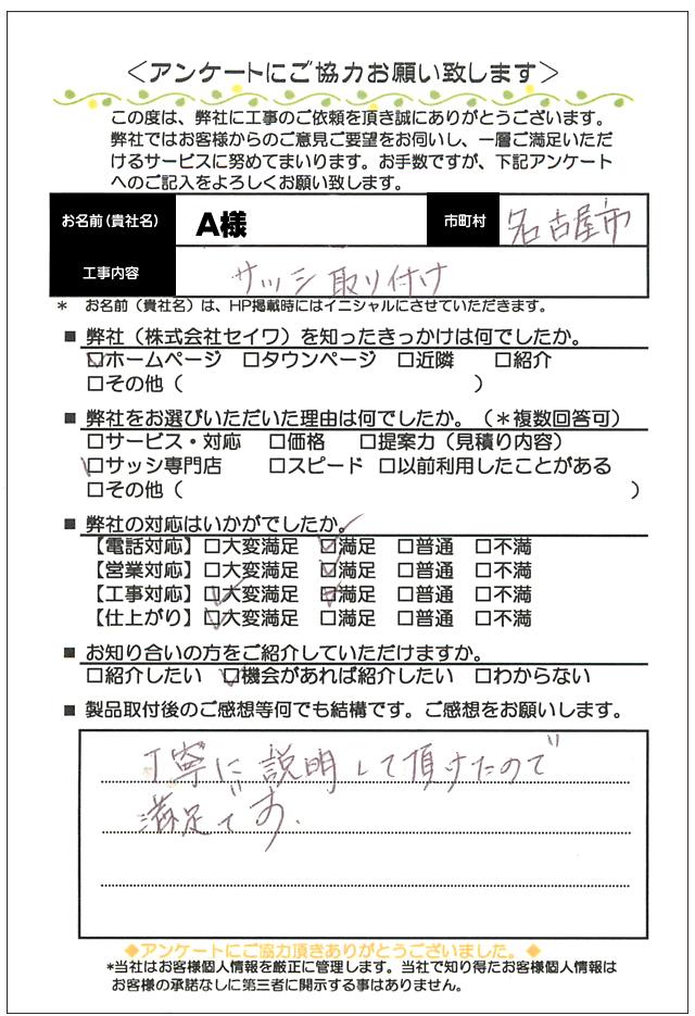 【ハガキ】名古屋市緑区シャッター取付工事お客様の声【サッシ.NET】