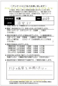 【ハガキ】名古屋市天白区浴室ドア取替工事お客様の声【サッシ.NET】