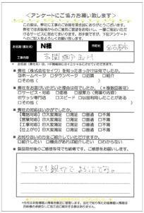 【ハガキ】名古屋市港区網戸(玄関)取付工事お客様の声【サッシ.NET】