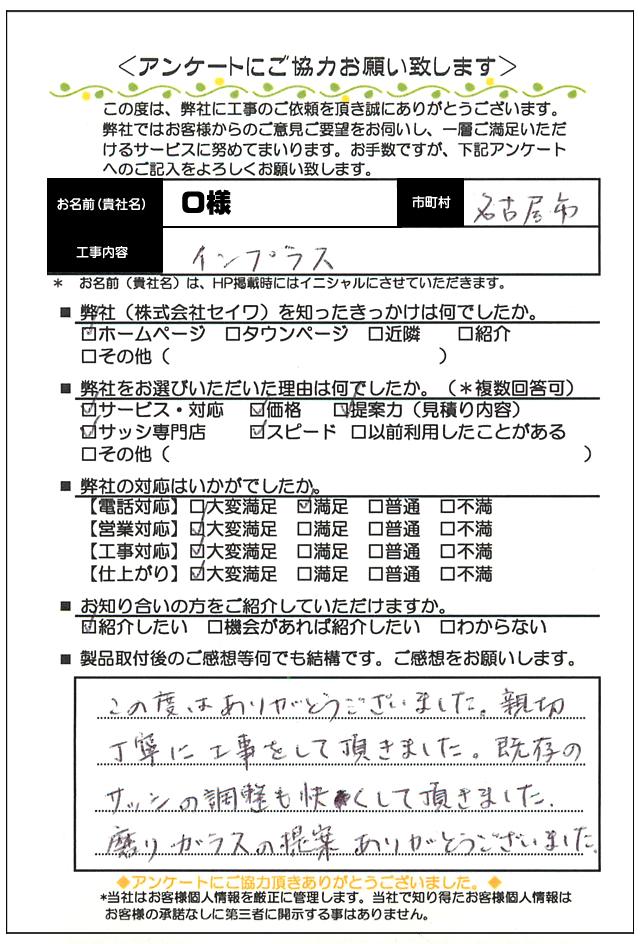 【ハガキ】名古屋市熱田区内窓インプラス(LIXIL)工事お客様の声【サッシ.NET】