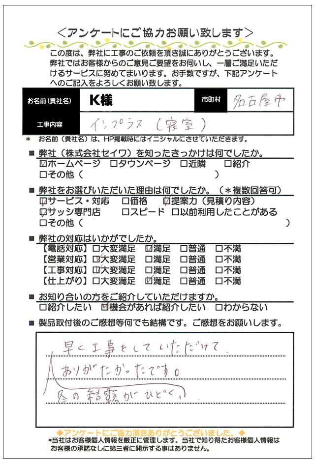 【ハガキ】名古屋市千種区内窓インプラス(LIXIL)工事お客様の声【サッシ.NET】