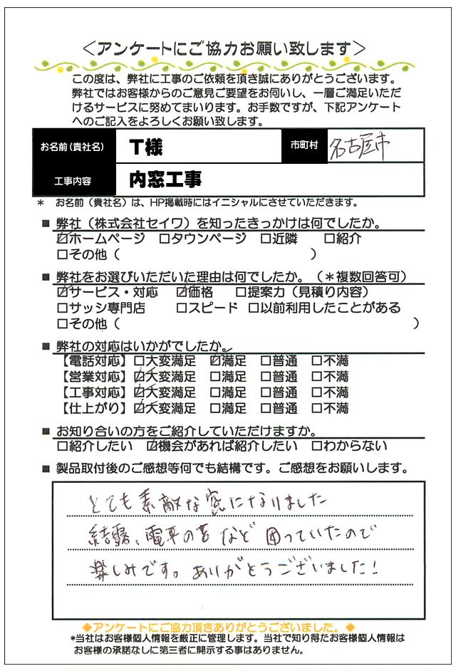 【ハガキ】名古屋市守山区窓インプラス(LIXIL)工事お客様の声【サッシ.NET】