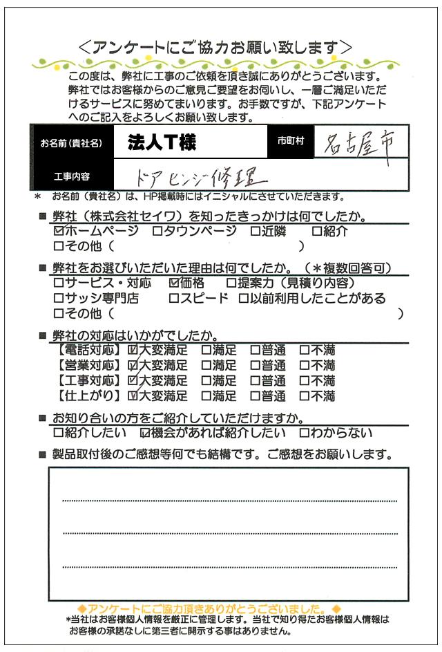 【ハガキ】名古屋市昭和区フロアヒンジ交換工事お客様の声【サッシ.NET】