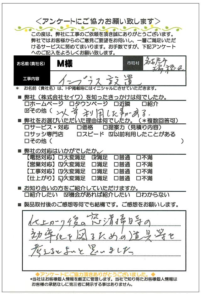 【ハガキ】名古屋市瑞穂区内窓インプラス(LIXIL)工事お客様の声【サッシ.NET】