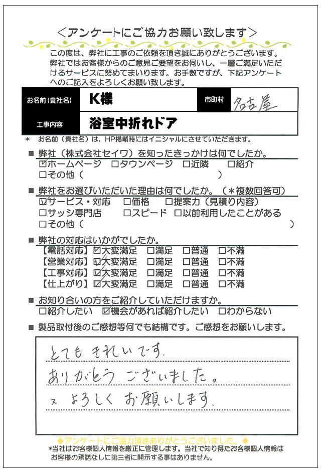 【ハガキ】名古屋市中川区浴室ドアリフォーム工事お客様の声【サッシ.NET】