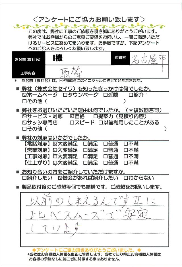 【ハガキ】名古屋市熱田区玄関ドア 網戸(しまえるんですα)取付工事お客様の声【サッシ.NET】