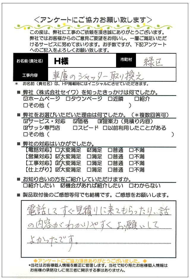 【ハガキ】名古屋市緑区 シャッター(車庫)取替工事のお客様の声【サッシ.NET】
