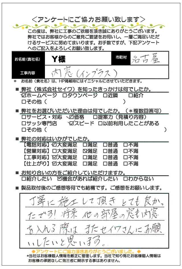 【ハガキ】名古屋市瑞穂区内窓インプラス(LIXIL)取付工事お客様の声【サッシ.NET】