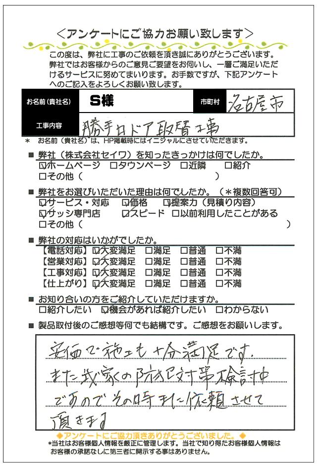 【ハガキ】名古屋市天白区 勝手口ドア(リフォーム)取替工事お客様の声【サッシ.NET】