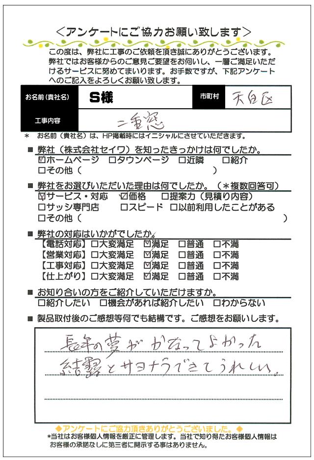 【ハガキ】名古屋市天白区内窓インプラス(LIXIL)取付工事お客様の声【サッシ.NET】