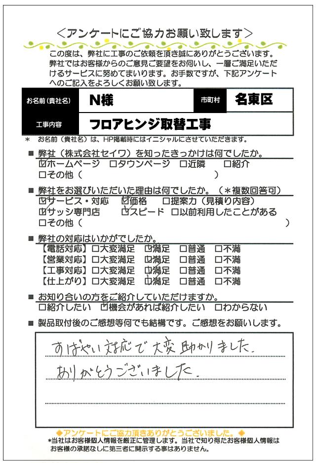 【ハガキ】名古屋市名東区 フロアヒンジ(店舗ドア)取替工事お客様の声【サッシ.NET】