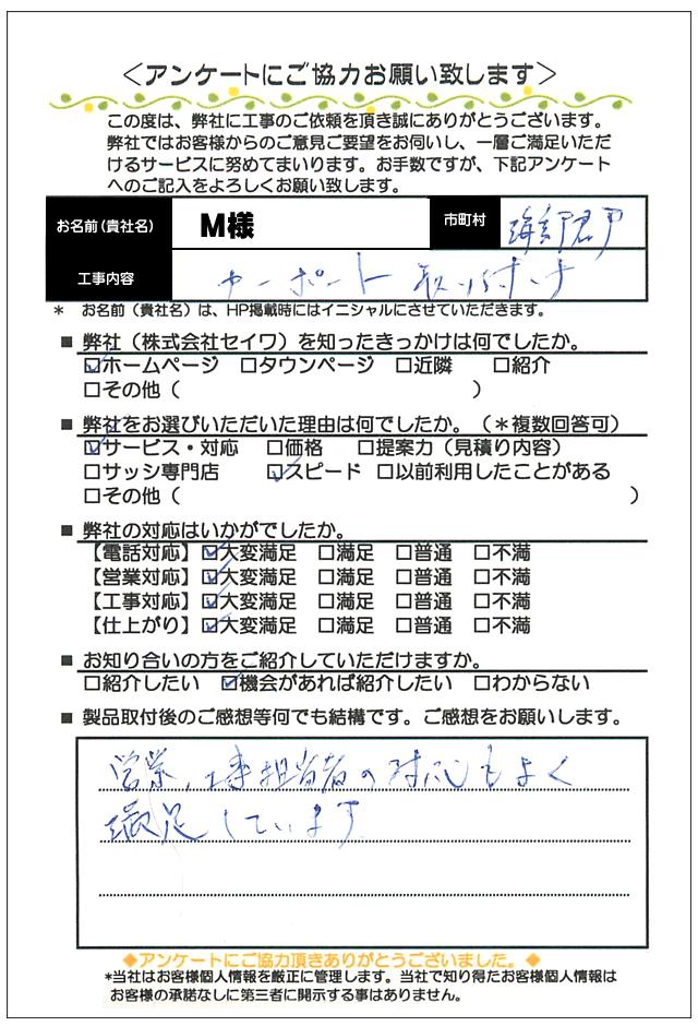 【ハガキ】愛知県海部郡大治町カーポート取付工事お客様の声【サッシ.NET】