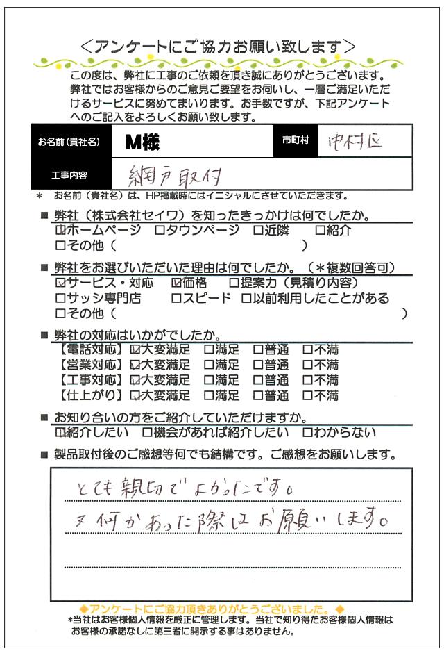 【ハガキ】名古屋市中村区 新築戸建網戸取付工事のお客様の声【サッシ.NET】