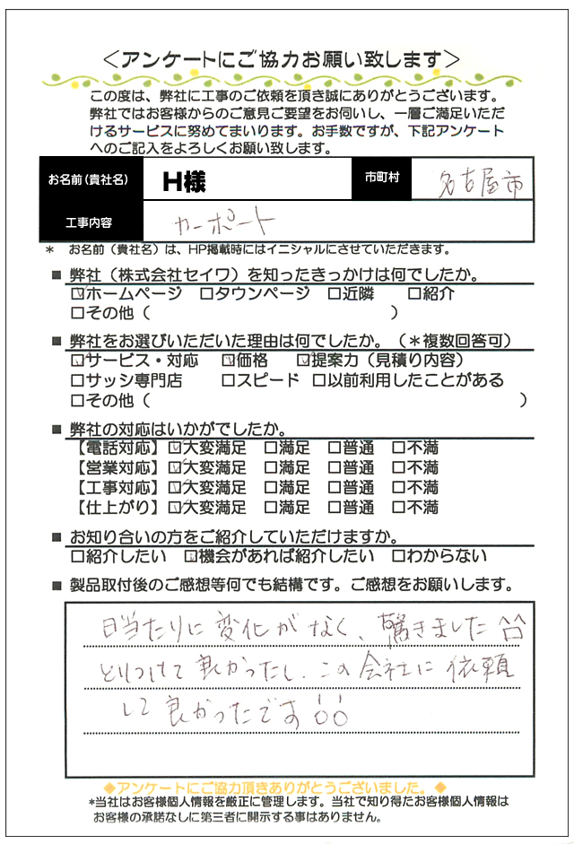 【ハガキ】名古屋市中川区 カーポート取付工事のお客様の声【サッシ.NET】