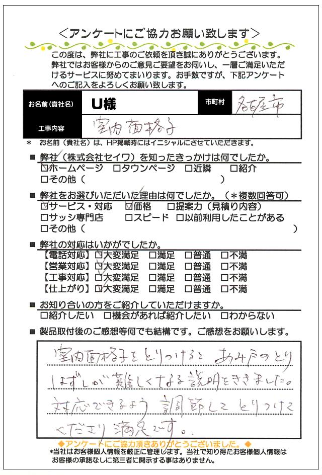 【ハガキ】名古屋市昭和区 面格子(室内)取付工事お客様の声【サッシ.NET】