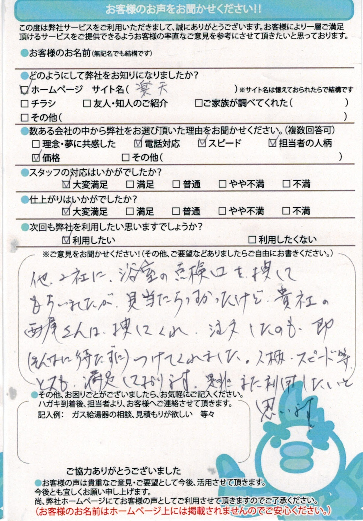 【ハガキ】名古屋市浴室テレビ工事お客様の声【アンシンサービス24】