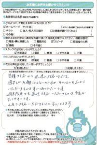 【ハガキ】神奈川県平塚市浴室テレビ交換工事お客様の声【アンシンサービス24】