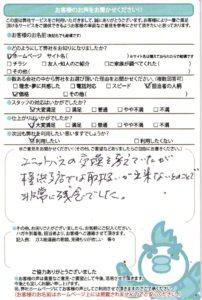 【ハガキ】横浜市トイレ交換工事お客様の声【アンシンサービス24】