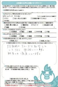 【ハガキ】名古屋市昭和区トイレリフォーム工事お客様の声【アンシンサービス24】