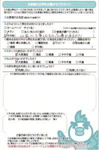 【ハガキ】トイレリフォーム交換工事お客様の声【アンシンサービス24】