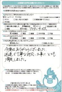 【ハガキ】神戸市兵庫区トイレリフォーム工事お客様の声【アンシンサービス24】