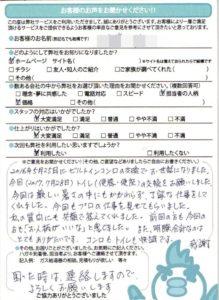 【ハガキ】兵庫県明石市トイレリフォーム工事お客様の声【アンシンサービス24】
