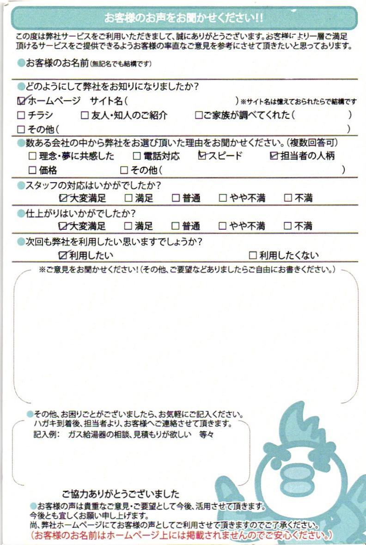 【ハガキ】千葉県市川市ガス給湯器交換工事お客様の声【アンシンサービス24】