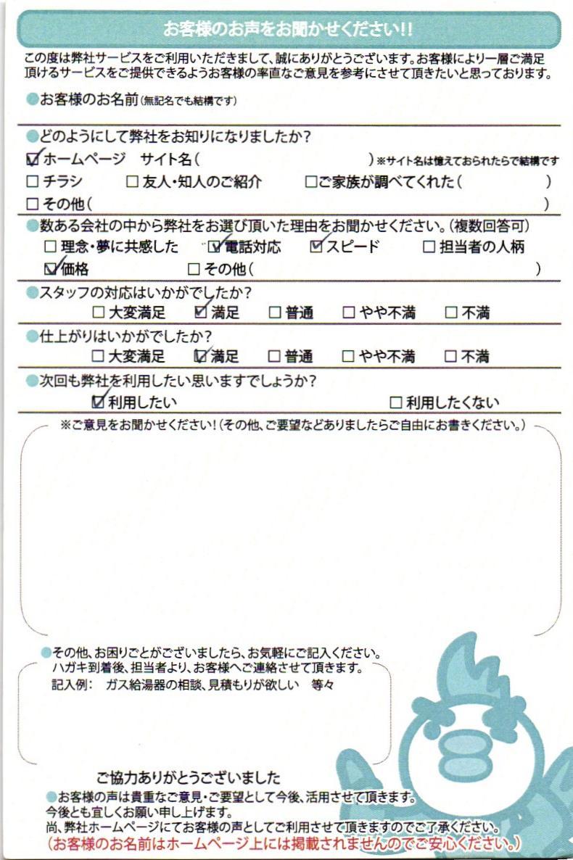 【ハガキ】神奈川県小田原市ガス給湯器交換工事お客様の声【アンシンサービス24】