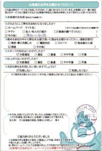 【ハガキ】川崎市麻生区浴室暖房乾燥機交換工事お客様の声【アンシンサービス24】