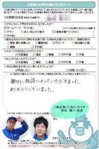 【ハガキ】神戸市東灘区浴室暖房乾燥機取付工事お客様の声【アンシンサービス24】